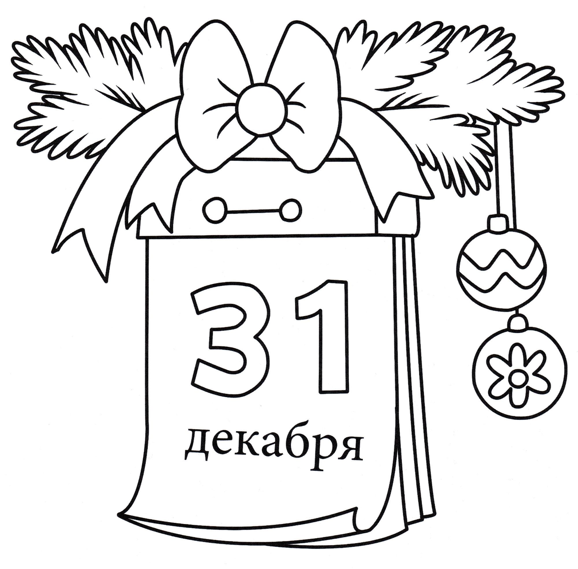 Раскраска Календарь 31 декабря