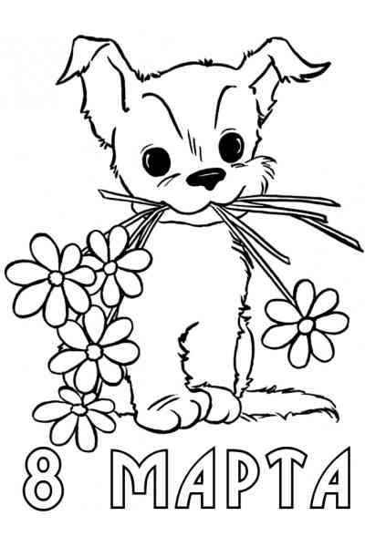 Раскраска Собачка с цветами на 8 марта, распечатать ...