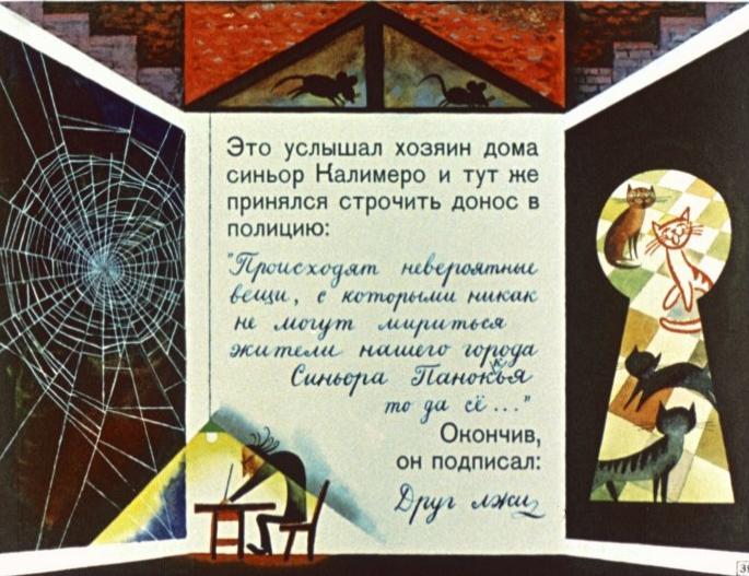 Джельсомино в Стране Лжецов | Изображение - 20