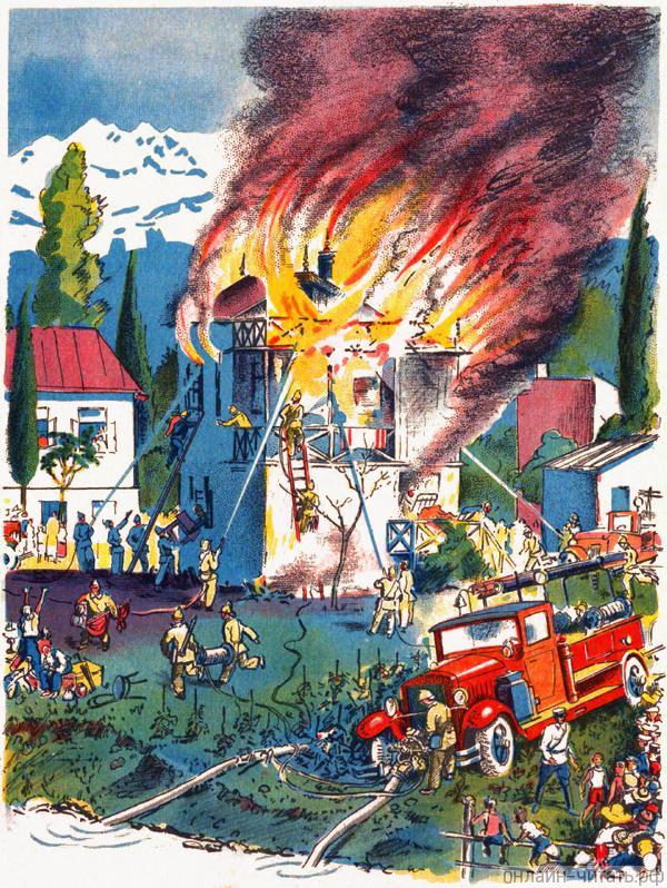 Пожар | Изображение - 1