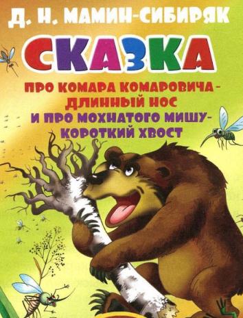 Аудиосказка «Про Комара Комаровича-длинный нос и про мохнатого Мишу-короткий хвост»