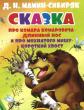 Про Комара Комаровича-длинный нос и про мохнатого Мишу-короткий хвост