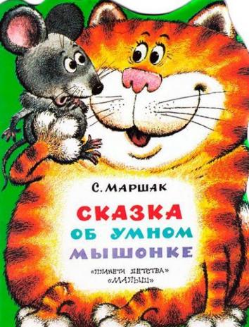 Аудиосказка «Сказка об умном мышонке»
