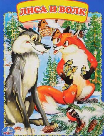 Аудиосказка «Лиса и волк»