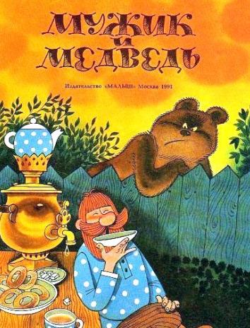 Аудиосказка «Мужик и медведь»