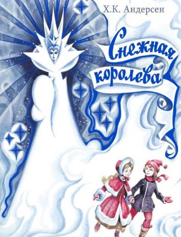 Аудиосказка «Снежная королева»