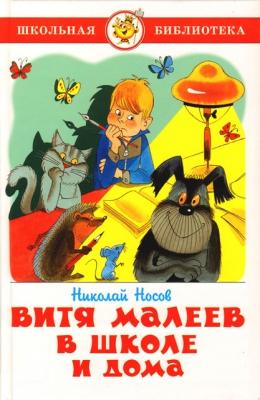 Аудиосказка «Витя Малеев в школе и дома - Глава 1»