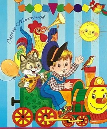 Мы едем едем едем в далекие края - песня друзей, Детские песни из мультфильмов