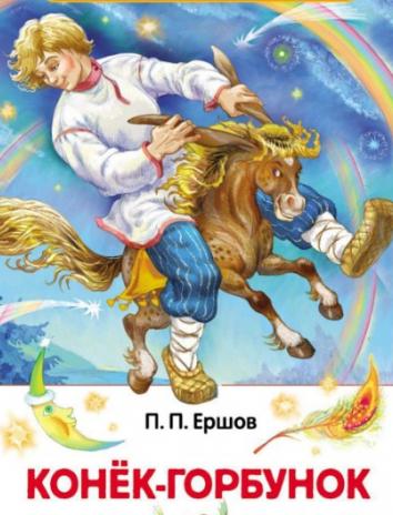 Конёк-Горбунок, Сказка