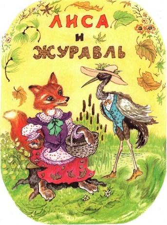 Лиса и журавль, Сказка