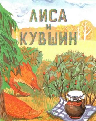Лиса и кувшин, Сказка