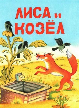 Лиса и козел, Сказка