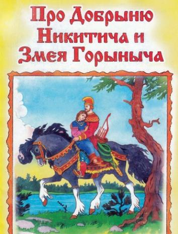 Сказка Про Добрыню Никитича и Змея Горыныча, Русские былины и легенды