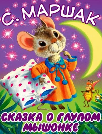 О глупом мышонке, Стих