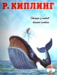 Откуда у кита такая глотка, Сказка