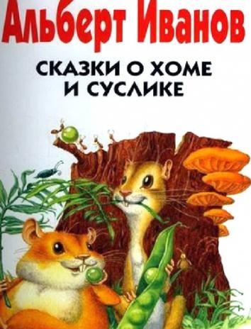 Сказка о Хоме и Суслике, Иванов Альберт