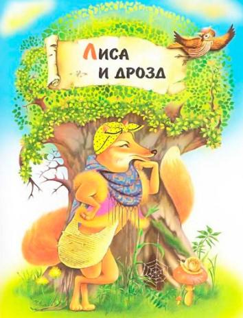 Лиса и дрозд, Сказка