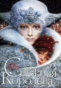 Сказка Снежная королева, Ганс Христиан Андерсен