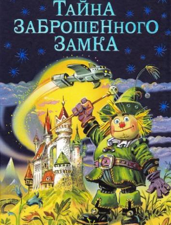 Сказка Тайна заброшенного замка, Волков Александр