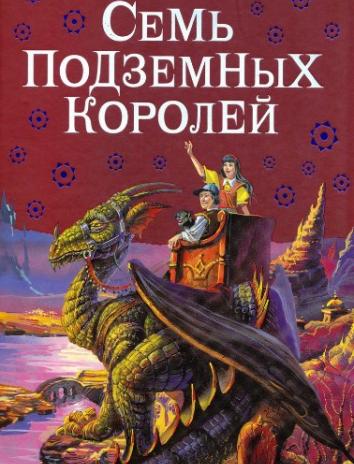 Сказка Семь подземных королей, Волков Александр