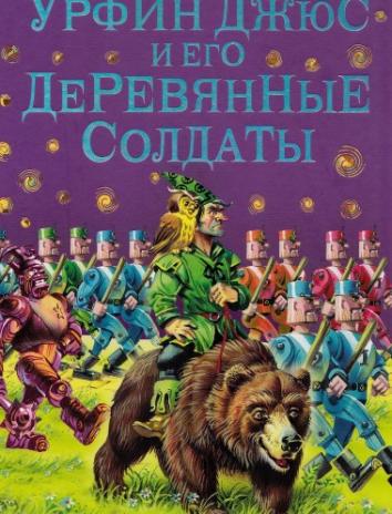 Сказка Урфин Джюс и его деревянные солдаты, Волков Александр