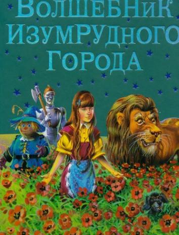 Сказка Волшебник Изумрудного города, Волков Александр