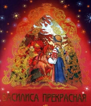 Сказка Василиса Прекрасная, Русская народная сказка