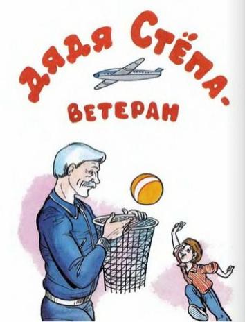 Сказка Дядя Стёпа - ветеран, Михалков Сергей