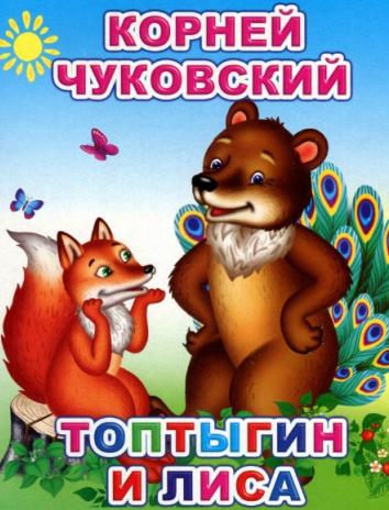 Топтыгин и лиса, Сказка