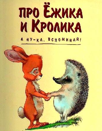 Про Ёжика и Кролика-4: А ну-ка, вспоминай!, Сказка
