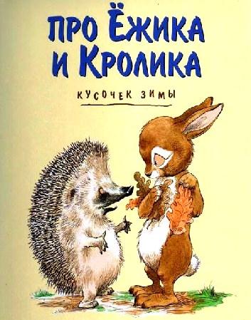Про Ёжика и Кролика-3: Кусочек зимы, Сказка