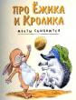 Про Ёжика и Кролика-2: Мечты сбываются, Сказка
