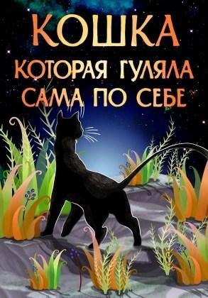 Кошка, которая гуляла сама по себе, Сказка