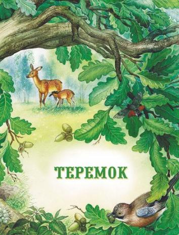 Теремок, Сказка