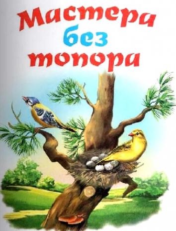 Сказка Мастера без топора, Виталий Бианки