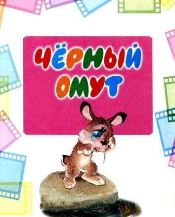 Сказка Черный омут, Волков Александр