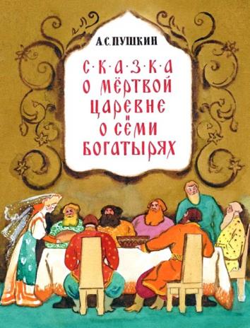 Сказка о мёртвой царевне и семи богатырях, Пушкин Александр Сергеевич