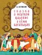 О мёртвой царевне и семи богатырях, Сказка
