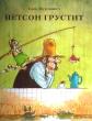 Петсон и Финдус: Петсон грустит, Сказка