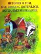 Петсон и Финдус: История о том, как Финдус потерялся, когда был маленьким
