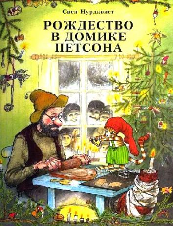Сказка Петсон и Финдус: Рождество в домике Петсона, Свен Нурдквист