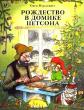 Петсон и Финдус: Рождество в домике Петсона