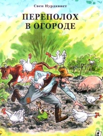 Петсон и Финдус: Переполох в огороде, Сказка