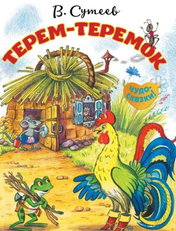 Терем-теремок, Сказка