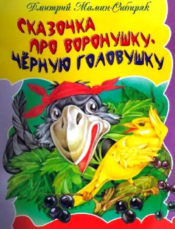 Про Воронушку-чёрную головушку и жёлтую птичку Канарейку, Сказка