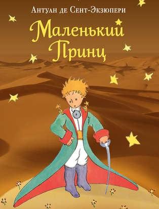 Маленький принц, Сказка