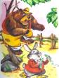 Братец Кролик и Братец Медведь