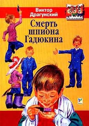 Смерть шпиона Гадюкина, Рассказ