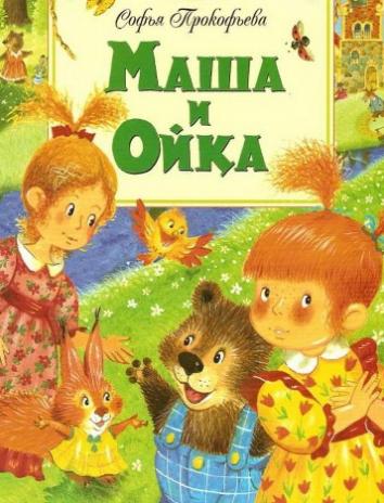 Маша и Ойка, Сказка