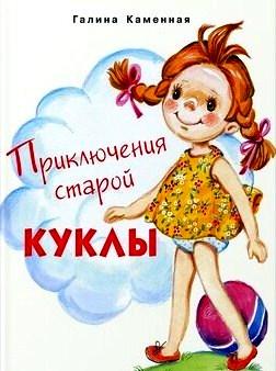 Приключения старой куклы, Сказка